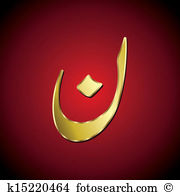 Urdu Clipart Illustrations. 220 urdu clip art vector EPS drawings.