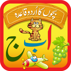 Kids Urdu Qaida.