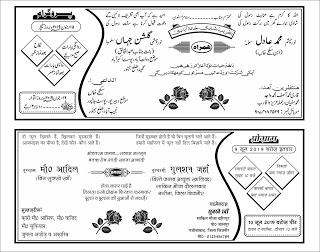 Muslim Shadi Card UH.