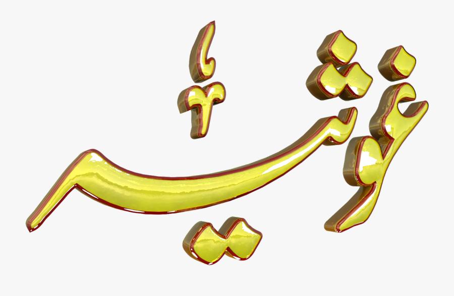 Ghosia Urdu 3d Text Calligraphy Faiz Nastaliq Png File.