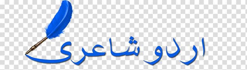 Urdu poetry Line Hindi, urdu gazals transparent background.