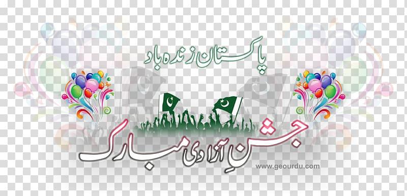 White text overlay, Desktop Urdu Eid Mubarak, mubarak.