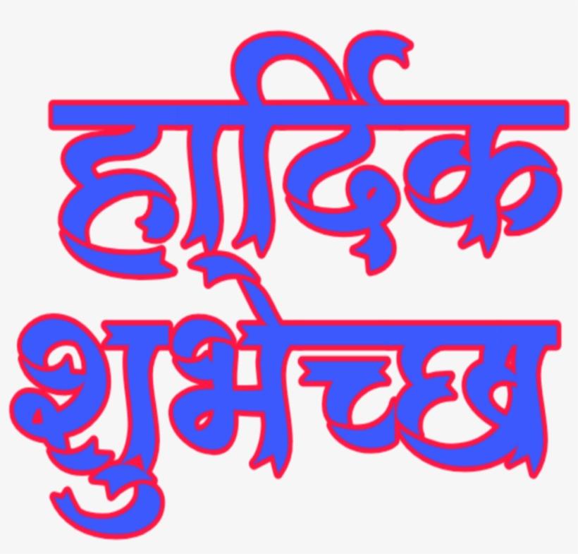 Vadhdivsachya Hardik Shubhechha In Marathi Png.