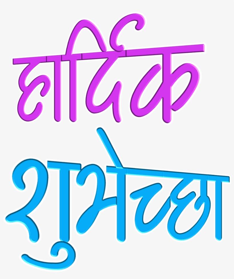 Hardik Shubhechha Calligraphy Png.