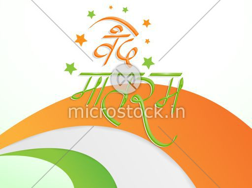 Elegant Hindi text Vande Mataram (I praise thee, Mother) with stars on  national flag color background for Indian Republic Day and Independence Day.
