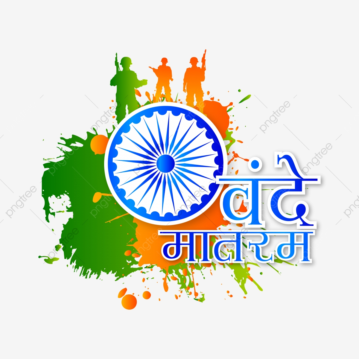 Vande mataram text download free clipart with a transparent.