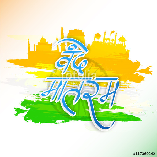 Hindi Text Vande Mataram for Indian Independence Day.\