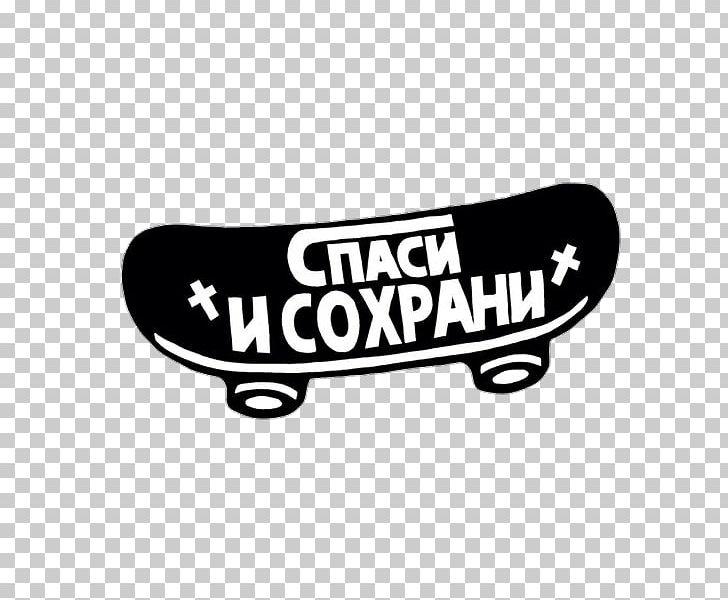 Skateboarding Vans Logo Brand PNG, Clipart, Brand, Logo.