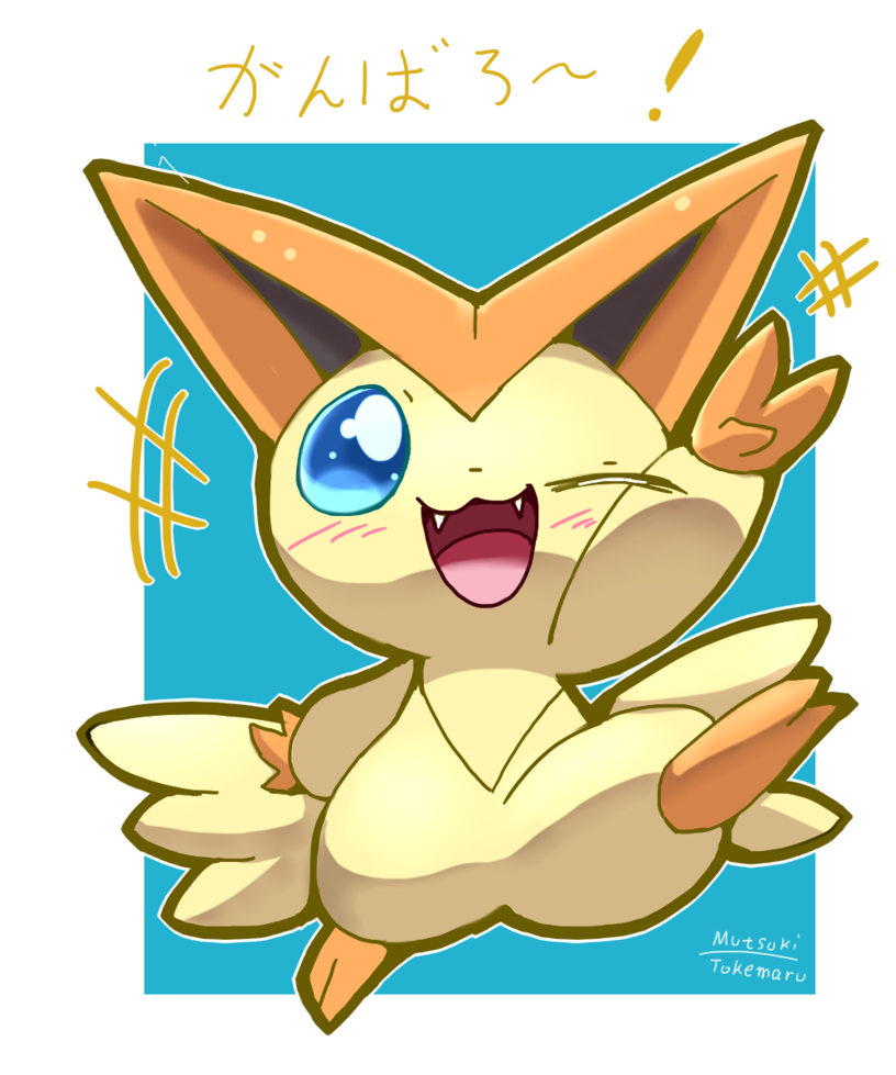 Victini by Mutuki on DeviantArt.