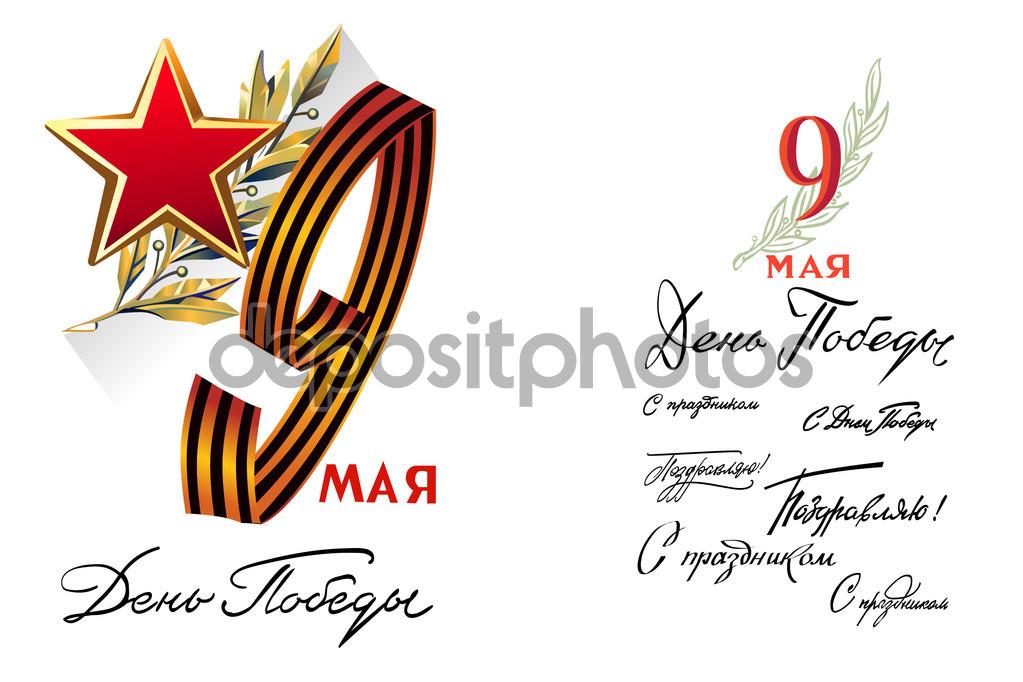 Victory Day celebration — Stock Vector © Ann_Ark #66580091.