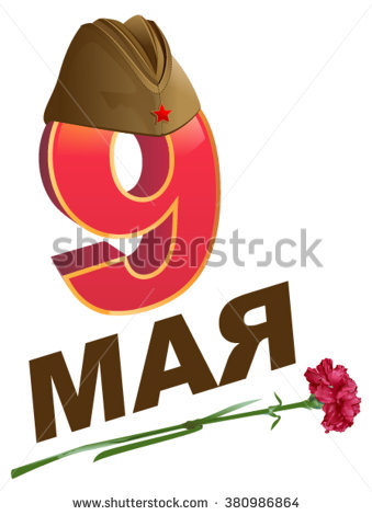 9 May Victory Day. Russian Lettering Greeting Text Card. Retro.