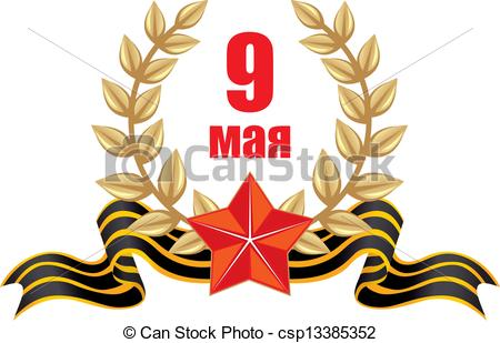 Clipart Vector of May 9.