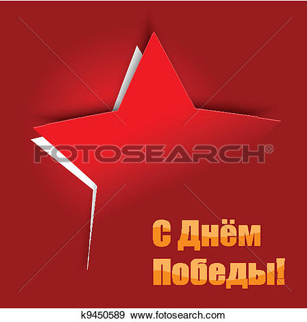Clip Art of Victory Day! k9450589.