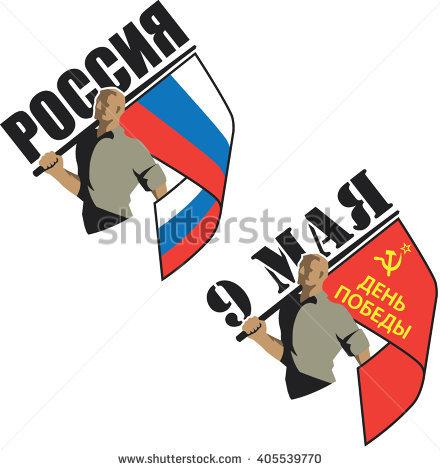 Soviet Flag Stock Photos, Royalty.