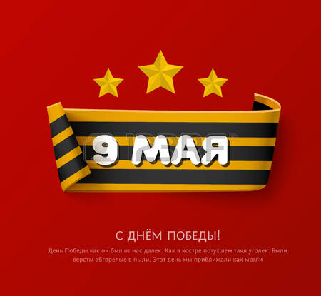 Victory Day Clipart.