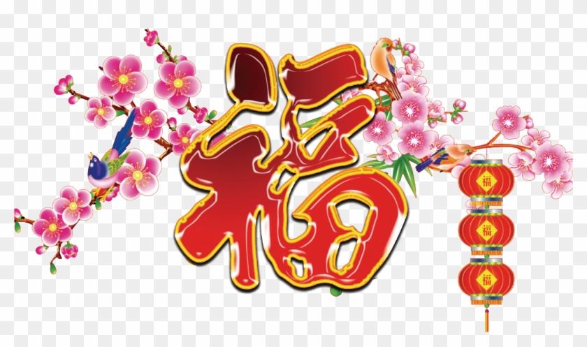 Hu1ea3i Lu1ed9c Lunar New Year Spring Vietnamese People.