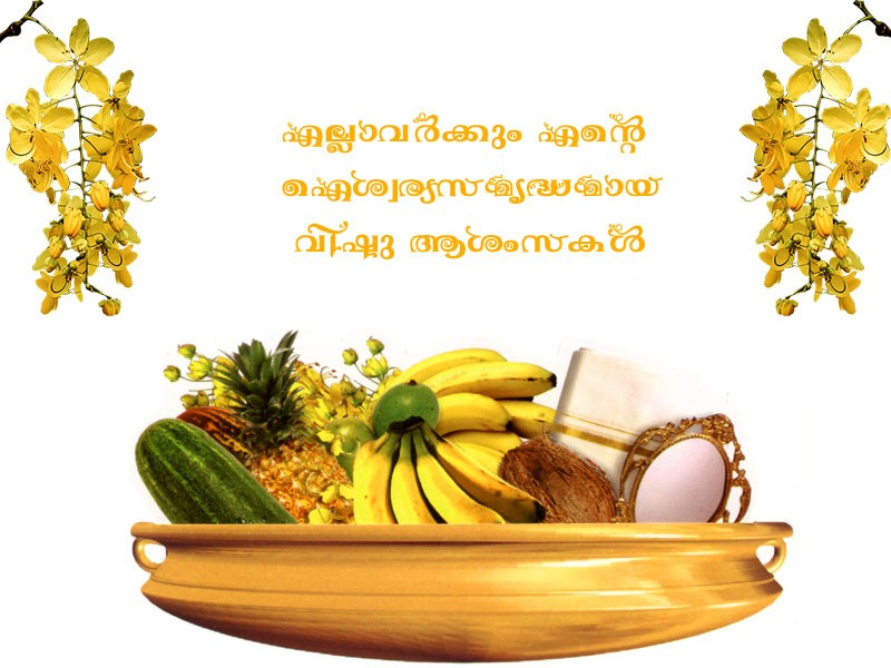 Vishu 2017 wishes, greetings, sms, messages, quotes, images.