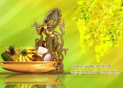 Happy Vishu Kani Pictures Vishukani Greetings Images.