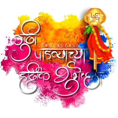 463 Maharashtra Stock Vector Illustration And Royalty Free.