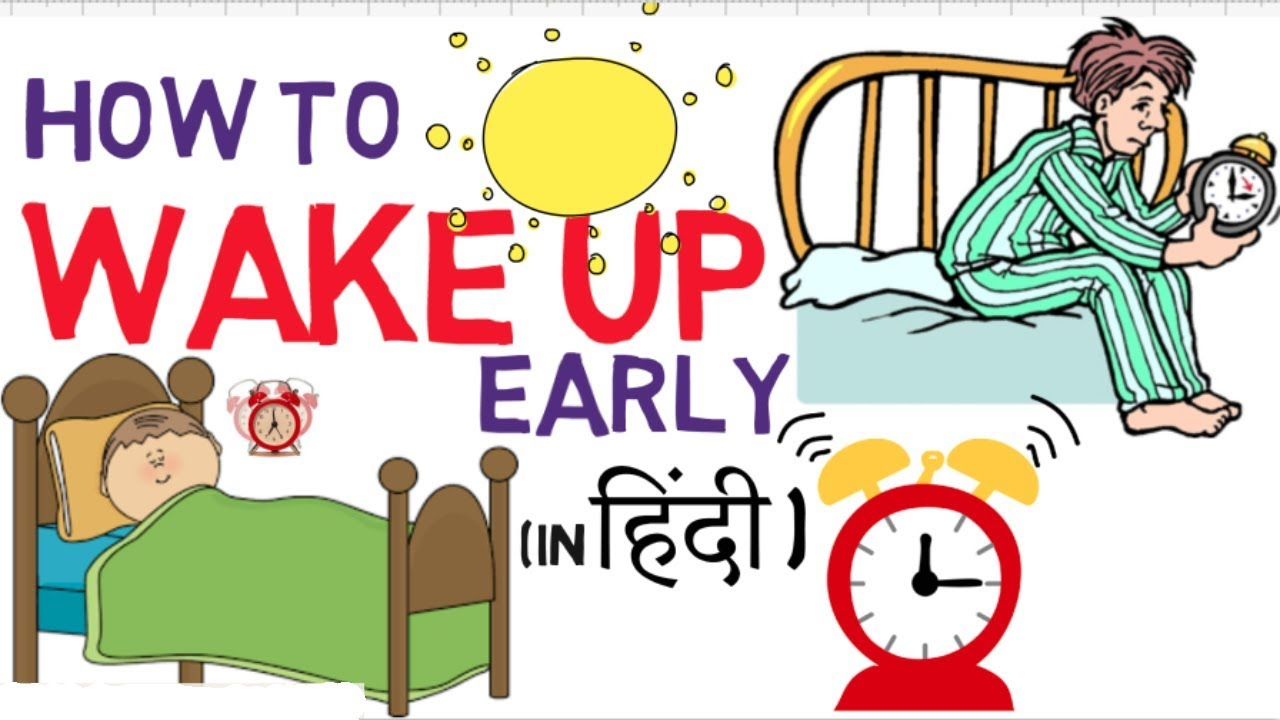6 Tips to WAKE UP Early in Morning in Hindi at 4am.
