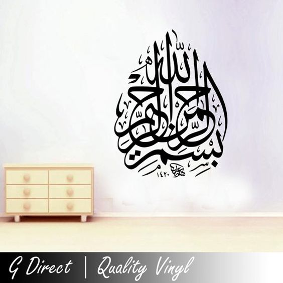 Islamic Calligraphy Bismillah Wall Sticker Vinyl Decal Mural Art.