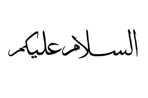 What Does it Mean to Say \'Assalamualaikum\'?.