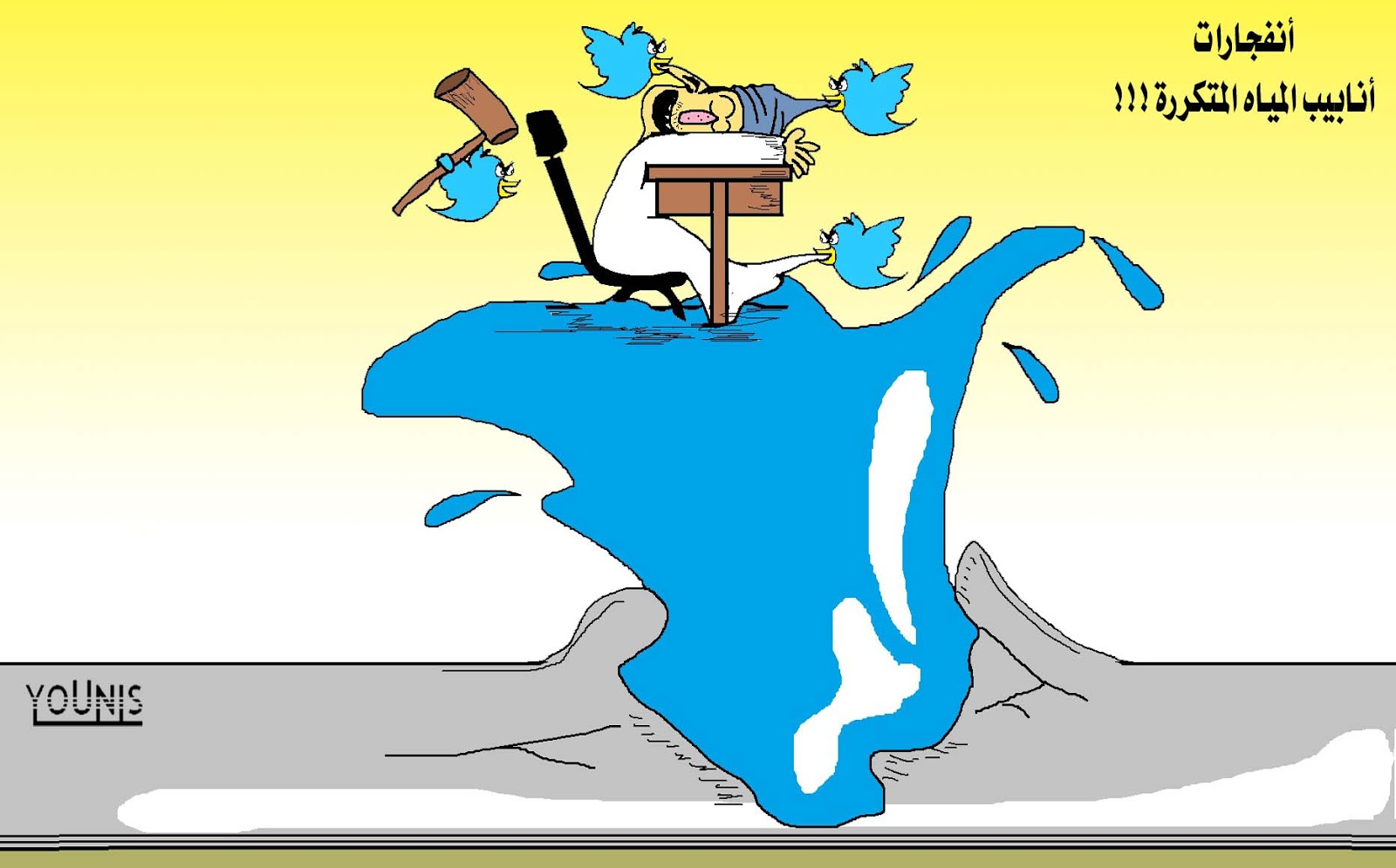 Oman Coast: Cartoon jokes about repeated water 'outages' in Oman.