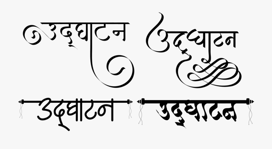 Wedding Clip Art In New Hindi Font.