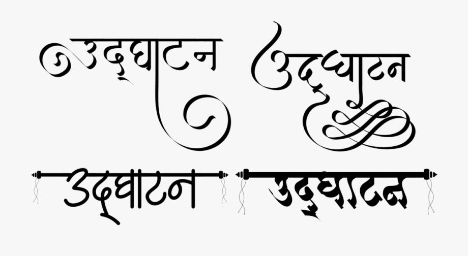 Wedding Clip Art In New Hindi Font.