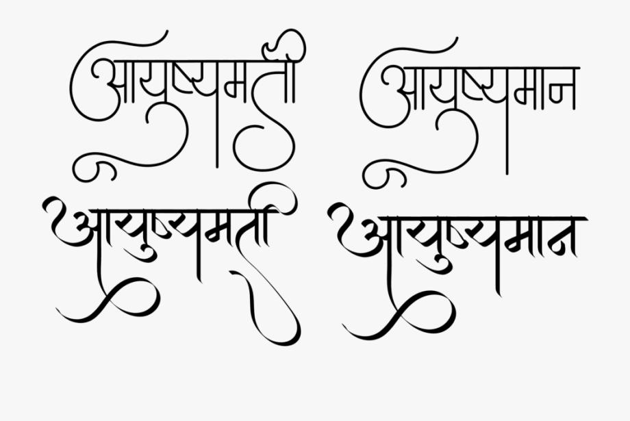 Wedding Clip Art In Hindi Font Hindi Graphics.
