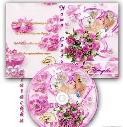Wedding DVD cover template photshop on the disc.