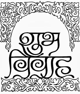 Best Collection Store: Shubha Vivah (Wedding Logo).