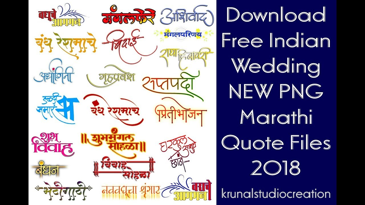 Download Free Indian Wedding Png Text Ma #74944.