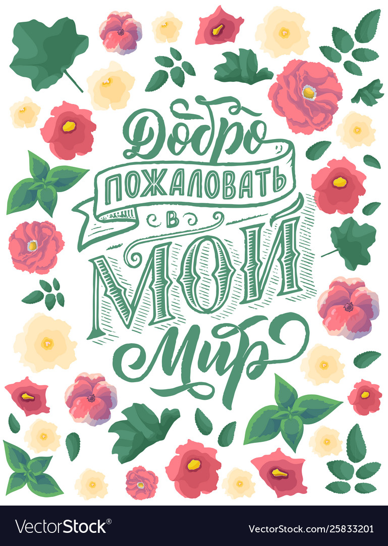 Poster on russian language.