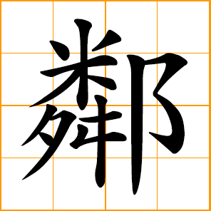 Chinese symbol: 鄰, neighbor, near, adjacent, neighboring.