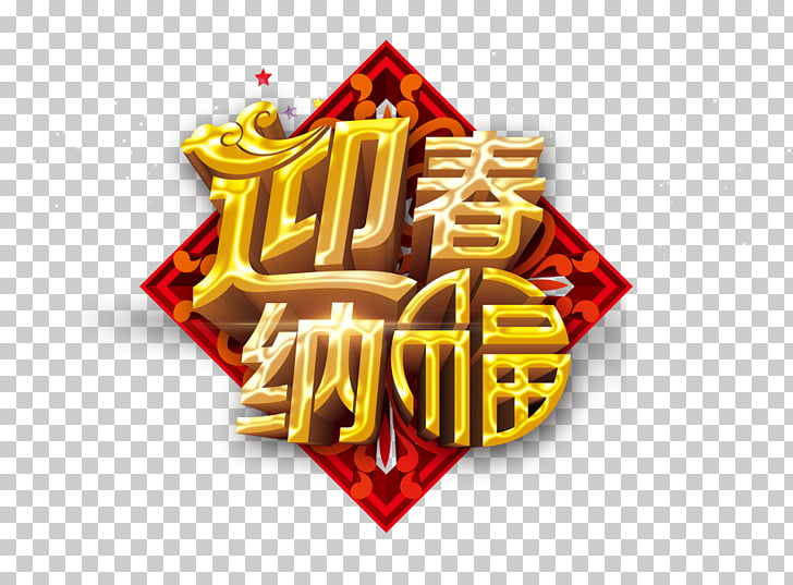 Chinese New Year New Years Day Lunar New Year, Welcome.