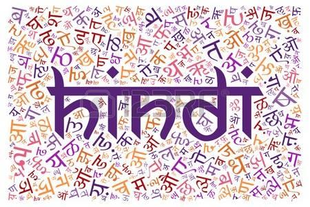 Hindi clipart 6 » Clipart Station.