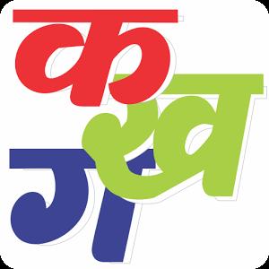 Hindi clipart » Clipart Station.