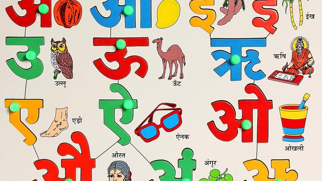 Hindi varnamala clipart 6 » Clipart Portal.