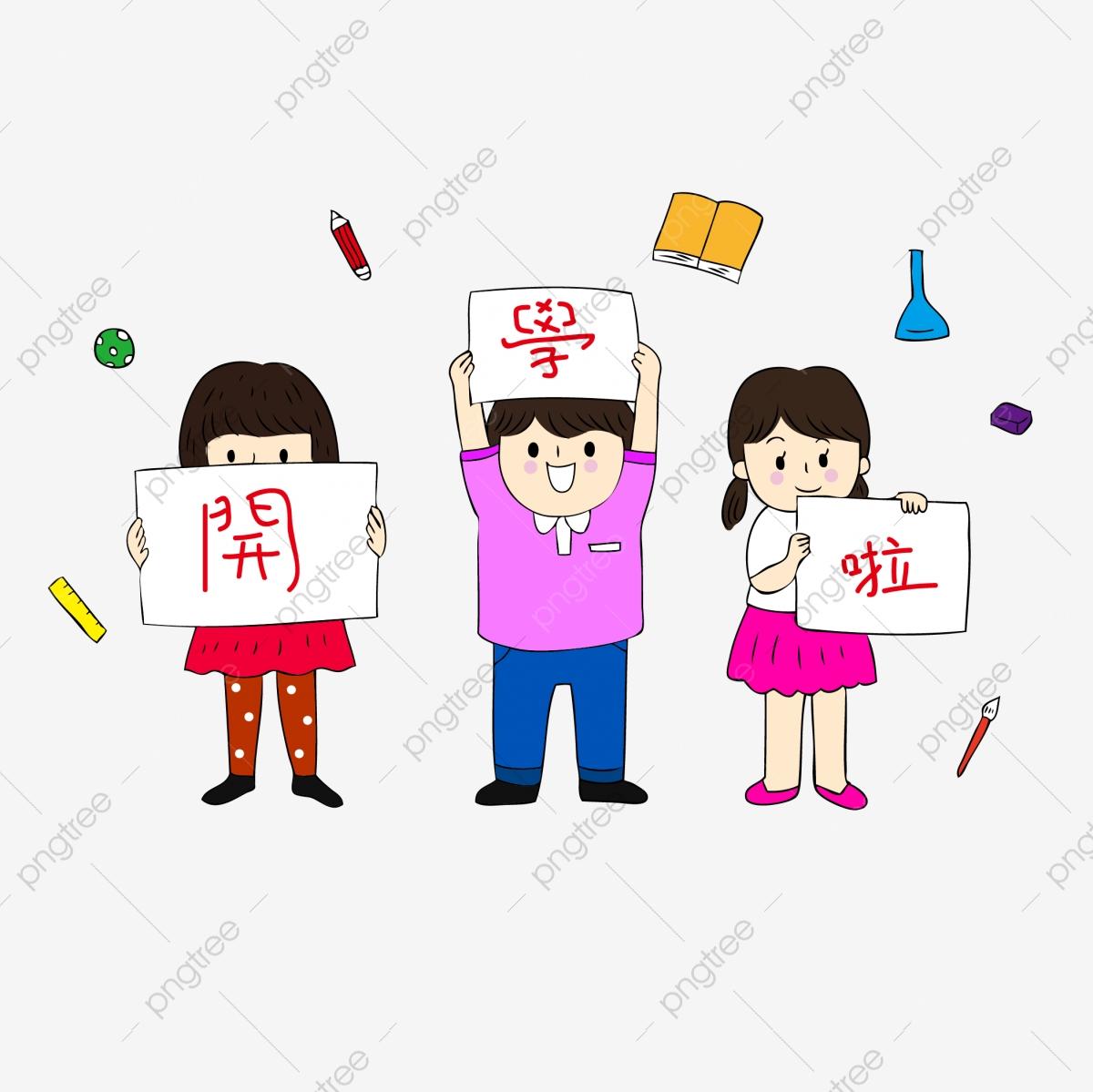 Child Student Student Start School Day, Happy, Happy School, School.