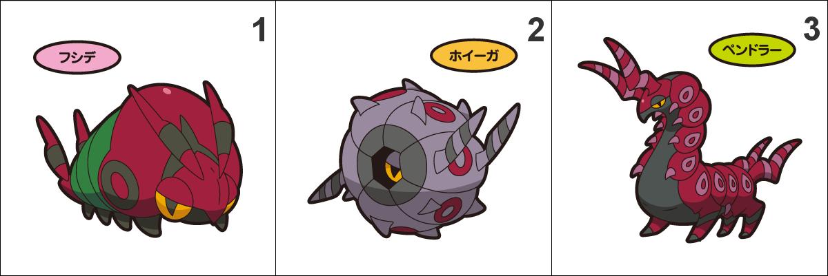 543, 544, 545 Venipede, Whirlipede, Scolipede Pan Stickers Pokemon.