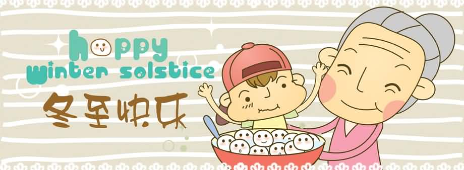 Happy Winter Solstice Chinese Facebook Cover Photo.
