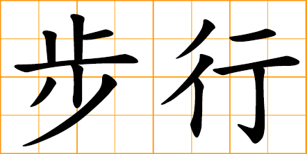 Chinese words: 步行, to walk, walk on foot, march on foot.