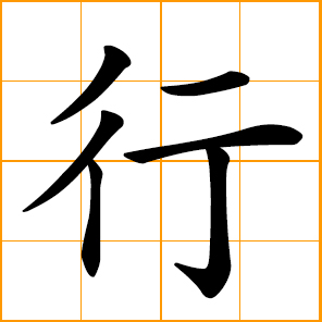 Chinese symbol: 行, to go, move, walk, travel, do, act.
