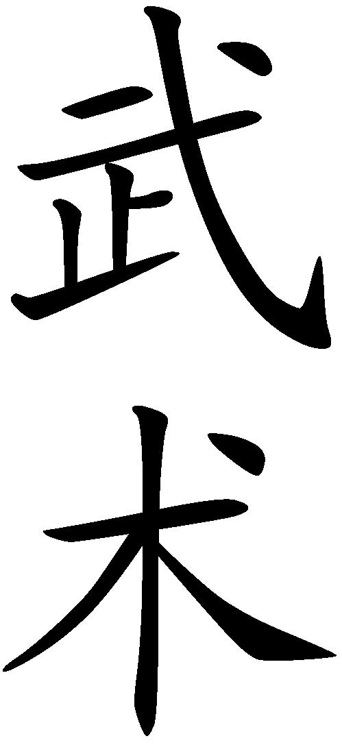 Wushu.com.