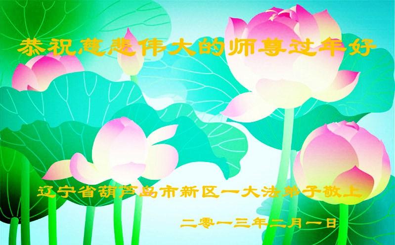 Falun Dafa Practitioners from Huludao City Respectfully Wish.