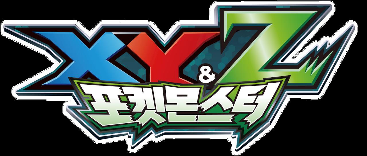 Pokémon the Series: XYZ.