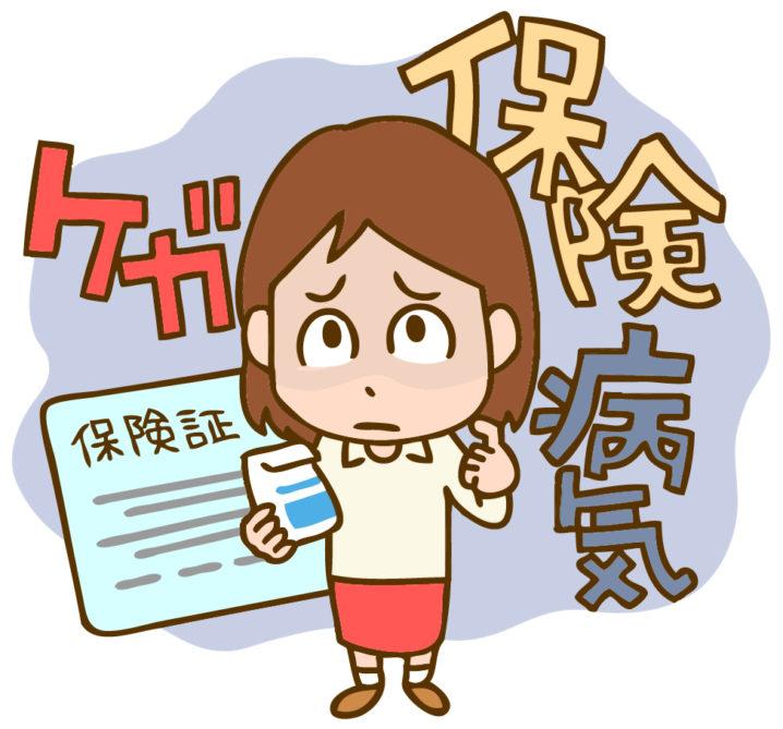 Thẻ bảo hiểm xã hội và thẻ bảo hiểm y tế quốc dân ở Nhật Bản.