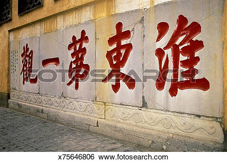 Stock Images of Chinese calligraphy on a stone wall, Da Min.