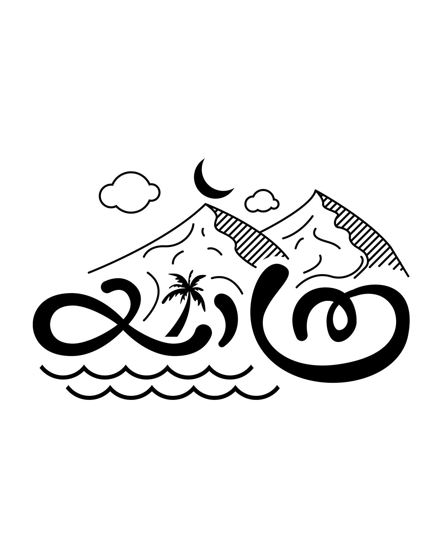 Yatra, A beautiful Malayalam word meaning journey.